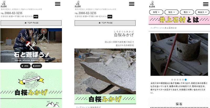 井上石材 ウェブサイト スマホ用レイアウト